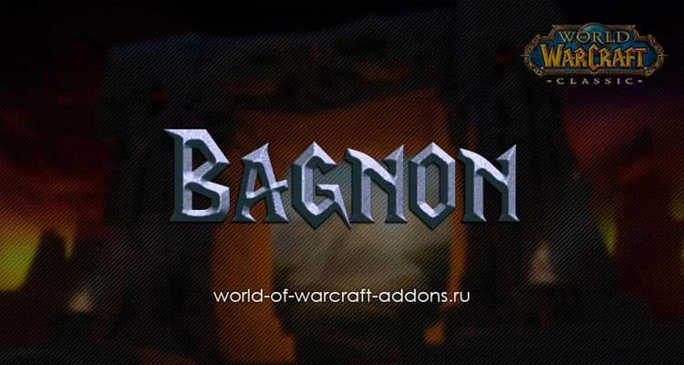 Bagnon WOW Addon 1.13.3/8.3.0/8.2.0