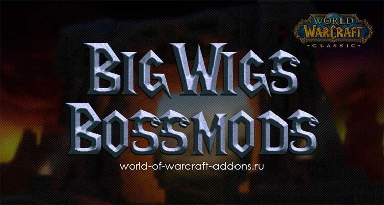 BigWigs Bossmods WOW Addon 1.13.0/8.3.0/8.2.0