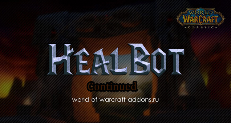 HealBot Continued WOW Addon 8.3.0/8.2.0/8.1.0